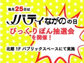 ノバティながの_抽選会_ol-01